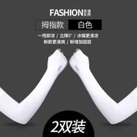 卡蘭薇 防曬袖套女明星同款防紫外線冰袖 拇指款-白色兩雙裝