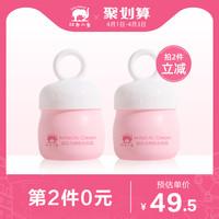 紅色小象益生元南極冰藻霜嬰兒保濕潤膚乳52g兒童面霜多效霜 *2件
