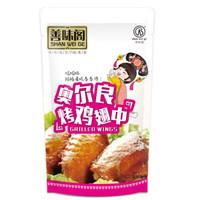 善味閣 奧爾良烤雞翅 真空小包裝  15g*4袋