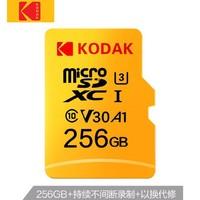 柯達 內存卡 U3 A1 V30極速版 256G