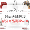 海淘活動 : JOMASHOP 時尚奢侈品大牌包袋、鞋履專場