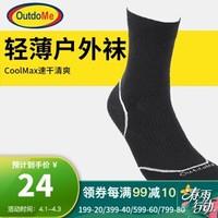 飛爽(OUTDOME)戶外襪Coolmax速干襪夏季薄款登山襪子180飛爽襪子 黑色 M(39-42) *25件