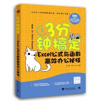 《3分钟搞定 Excel公式与函数高效办公秘技》中国青年出版社