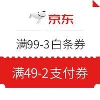 京東 春雨行動主會場 領取新99-3白條券和49-2支付券