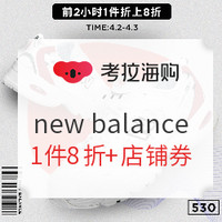 2日0点、促销活动:考拉海购 new balance 超级大牌日