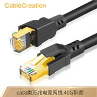 CABLE CREATION CL0315-G 八類萬兆網線CAT8類成品網絡跳線 40G電競網線2000MHz 網絡傳輸線雙屏蔽 0.5米
