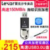 Lexar雷克沙F35 32G指紋識別加密U盤32G高速USB3.0 U盤32G指紋加密U盤閃存盤車載優盤電腦商務U盤150MB/s