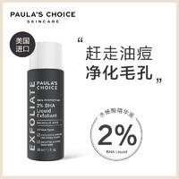 寶拉珍選2%$水楊酸精華液30ml