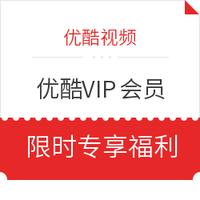 優酷視頻 限時專享福利 優酷VIP會員3個月