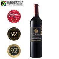 【南非國家酒館】原瓶進口紅酒托卡拉珍藏赤霞珠干紅葡萄酒 2016年份 單支裝750ml