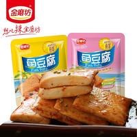 金磨坊  魚豆腐(香辣+燒烤)50包(約620g)