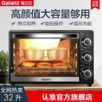 格蘭仕電烤箱家用烘焙小型烤箱多功能全自動蛋糕32L升大容量K12