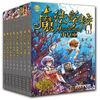 魔法學校經典版全套8冊 小女巫葛競精靈全集 哈利波特式青少年兒校園兒童文學