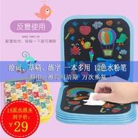 兒童便攜繪畫本可重復寶寶涂鴉水畫板寫字板小黑板可擦水粉筆白板玩具