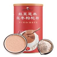 紅豆薏米紅棗枸杞粉五谷代餐粉600g營養早餐粉 *2件