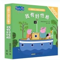 《小猪佩奇心理成长故事书:我有好性格》注音版套装5册