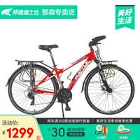 邦德富士達 富士達山地車公路自行車鋁合金禧碼諾24級變速700C男女成人旅行單車 紅灰