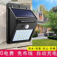 太陽能燈家用庭院燈室內LED光