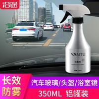 沿途 汽車玻璃防霧劑 前擋風玻璃防霧噴劑 眼鏡防起霧 GM6 *4件