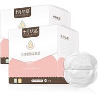 十月結晶 一次性防溢乳墊3D立體超薄款溢奶墊防漏200片組 SH104*2 *2件