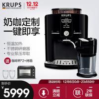 德國克魯伯(KRUPS)咖啡機卡布奇諾自動清洗帶奶缸 EA82F880