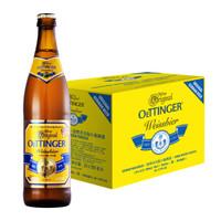 奧丁格德國進口小麥白啤酒原漿型口感麥香濃郁自然渾濁型500ml*20瓶裝整箱裝