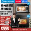 Midea/美的 JG極光嵌入式蒸烤套裝家用智能電蒸箱電烤箱蒸烤組合