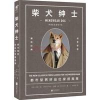 《柴犬紳士:都市型男好品位穿搭指南》
