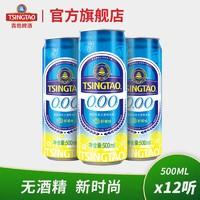 青島啤酒零度檸檬口味0酒精無度數500ml*12聽啤酒風味飲料新品