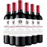 澳洲原瓶進口紅酒 詹姆士船長白標赤霞珠干紅葡萄酒750ml*6 整箱裝