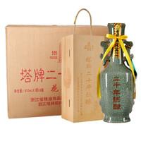 紹興黃酒哥窯瓷瓶二十年陳釀(20年)花雕酒半干型600ml*6瓶整箱木盒禮盒裝