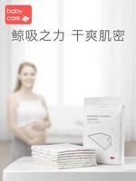 babycare孕產婦產褥墊 產后用品護理墊成人一次性床單月經墊10片