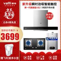 華帝(VATTI) 抽油煙機灶具套裝 煙灶熱廚房三件套家電 燃氣灶 熱水器 i11109