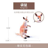 Wenno 野生動物園世界仿真模型 袋鼠