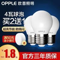 OPPLE 歐普 led燈泡 2.5W