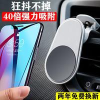 車載手機支架汽車吸盤式車用汽車導航支架車內出風口磁吸