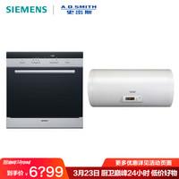 西門子嵌入式除菌洗碗機 SC73M612TI 史密斯80升電熱水器 家用 專利金圭內膽 洗碗機 電熱水器套餐