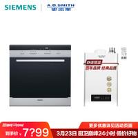 西門子嵌入式除菌洗碗機 SC73M612TI 史密斯16升燃氣熱水器 家用 智能恒溫 防凍 洗碗機 燃氣熱水器套餐