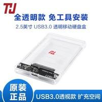 THU 2.5英寸筆記本移動硬盤盒 USB3.0/Type-C ssd固態機械硬盤外置殼SATA串口 SATA轉Usb3.0 透明版 標配