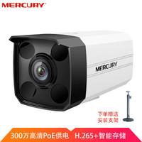 水星 MERCURY 攝像頭300萬H.265 室外 監控設備攝像機MIPC314P 焦距6mm