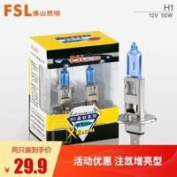 FSL佛山照明 汽車鹵素燈泡 H1 12V 55W 兩只裝