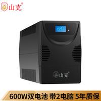 山克SK1000 UPS不間斷電源 家用辦公電腦穩壓備用應急電源UPS電源600W