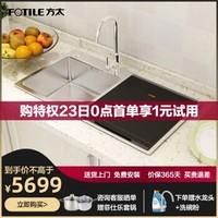 方太(FOTILE)水槽洗碗機嵌入式超微氣泡果蔬凈化去農殘全自動三合一家用洗碗機新JPSD2T-C3
