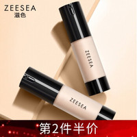 ZEESEA滋色妝前乳眼部顯色持妝 姿色隔離霜自然裸色控油打底保濕持久 眼部妝前乳 *4件