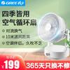 格力(GREE)空氣循環扇電換氣扇辦公室空調扇 格力空調專用 FST-15X61g3 *11件