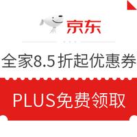 優惠券碼、移動專享 : 京東 PLUS專享 全家8.5折起優惠券