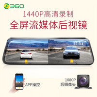 360 M320 全面屏流媒體后視鏡 行車記錄儀+后拉攝像頭