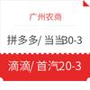 微信專享 : 廣州農商銀行 拼多多/當當網//嘀嘀/首汽約車等多商戶