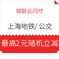 移動專享 : 銀聯云閃付 X 上海地鐵/公交