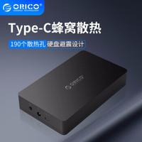ORICO 奧睿科 3569 2.5/3.5英寸 移動硬盤盒 Type-C版